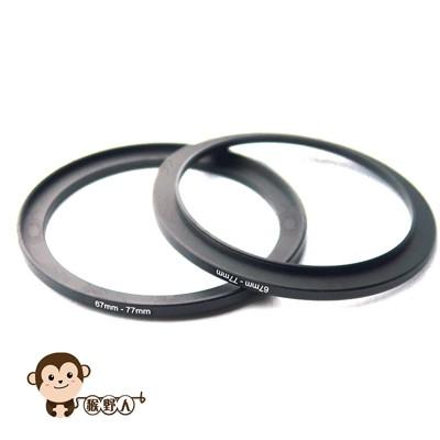 【猴野人】濾鏡轉接環 口徑轉接 大轉小 77-67mm 77轉67mm 可接 UV保護鏡 CPL偏光