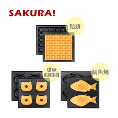 【日本Sakura】華夫鬆餅三明治機配件-烤盤三件組