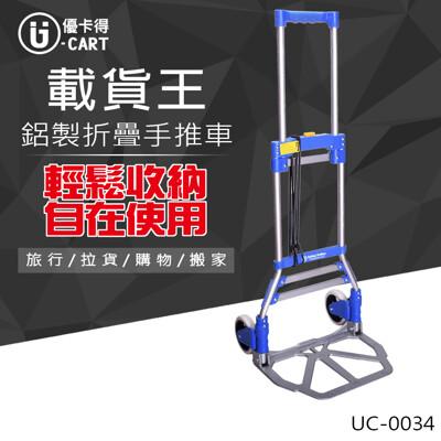 【 U-CART優卡得】50KG載重!鋁製折疊手推車 UC-0034
