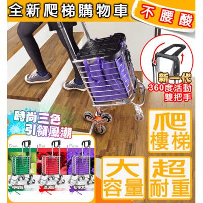 【雙把手折疊爬梯購物車-紫色】(含內袋﹑掛勾) 購物車 買菜車 收納袋 置物箱 不彎腰 不費力