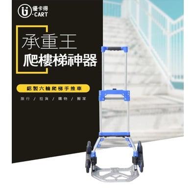 【U-cart 優卡得】輕量款!!鋁製摺疊六輪爬梯手推車 UC-0049
