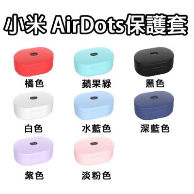 小米無線耳機保護套 Air Dots Redmi 無線耳機 小米AirDots 小米藍芽耳機超值版