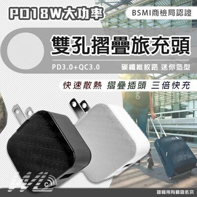 PD閃充+QC3.0 18W雙孔快速充電器