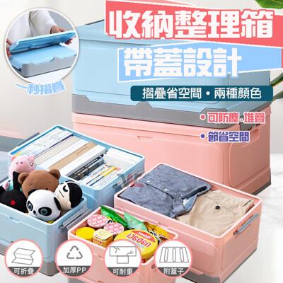 北歐 收納整理箱 收納箱 衣物整理箱 置物箱 車用整理箱