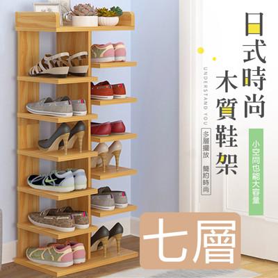 日式時尚七層木質鞋架鞋櫃