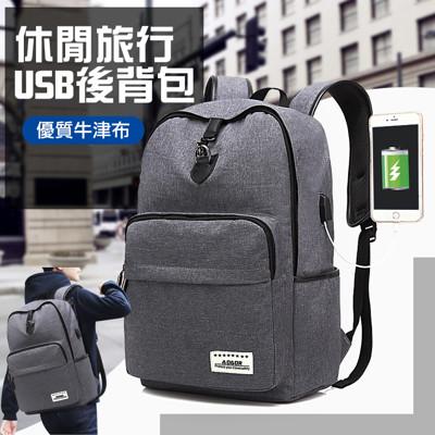 宅小妹 時尚旅行休閒USB後背包