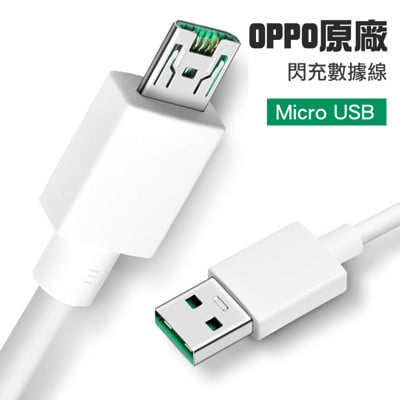 DL118 Micro閃充VOOC 盒裝數據線 FOR【歐珀OPPO】