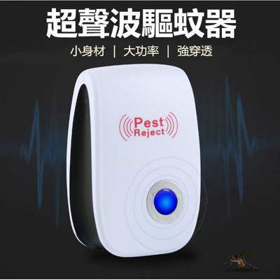 pest reject多功能超聲波驅蚊蟲器