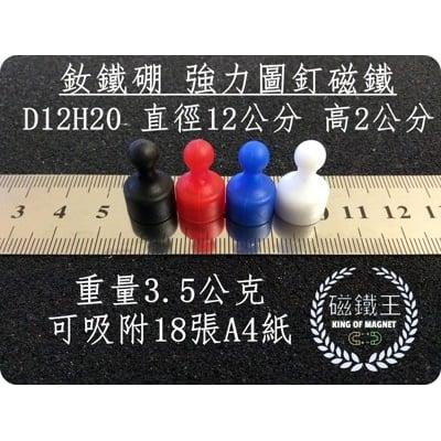【磁鐵王】釹鐵硼 強磁稀土磁 圖釘磁鐵 磁石 吸鐵 強力磁鐵 D12H20 直徑12高20mm白板用