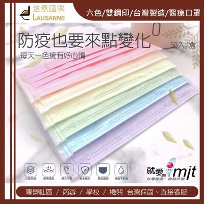 六色/雙鋼印/台灣製造/醫療口罩