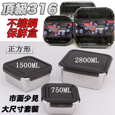 316不鏽鋼正方型保鮮盒 3入/組