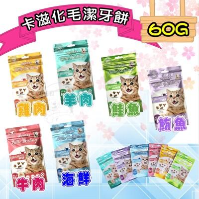 Hulucat卡滋化毛潔牙餅 貓餅乾 貓零食 香酥餅 60g/包