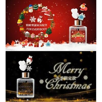 冬季聖誕限定法國精油擴香瓶200ml 交換禮物 抽獎禮物 造型擺飾 辦公 衛浴芳香
