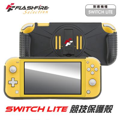 富雷迅FlashFire Switch Lite 競技保護殼 保護套
