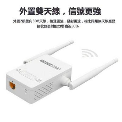 TOTOLINK EX300v2 WIFI信號放大器/中繼器/無線訊號延伸器/雙天線300Mbps