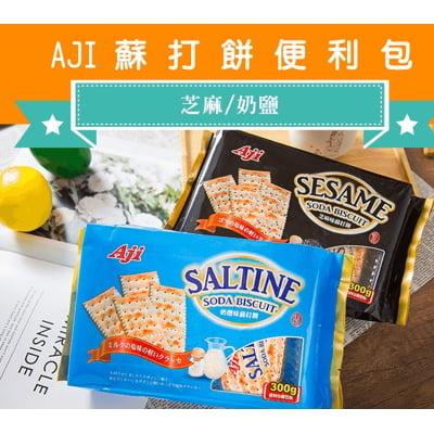 AJI輕食蘇打餅(芝麻.奶鹽)2種口味