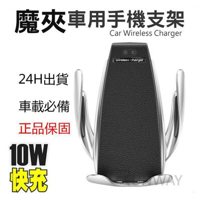 魔夾S5 無線充電 車用手機架 智能自動感應