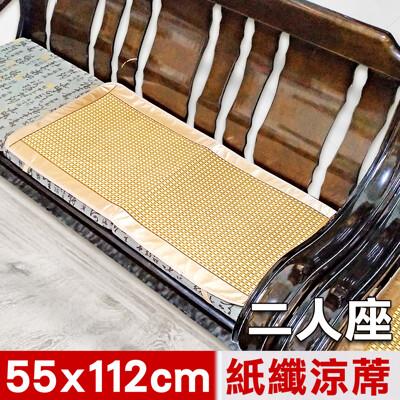 【米夢家居】實木椅坐墊降溫專用~清涼散熱紙纖涼蓆座(2人座55*112cm)-金吉