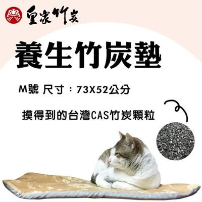 【皇家竹炭】寵物專用竹炭養生枕墊-M號