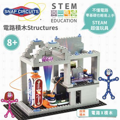 【Snap Circuits】電路積木Structures / 美國暢銷STEM玩具