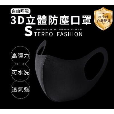 【現貨】3D立體透氣口罩 太空棉 水洗口罩 黑色口罩 機車口罩 防塵口罩 立體口罩 防霧霾
