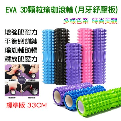 EVA 3D立體瑜珈滾輪(月牙紓壓板)33CM標準版