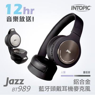 INTOPIC 廣鼎 鋁合金藍牙頭戴耳機麥克風(JAZZ-BT989)