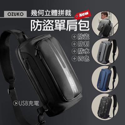 2021年超級新品 三日特價!【OZUKO】幾何立體機能防盜單肩包 防盜背包 肩背包
