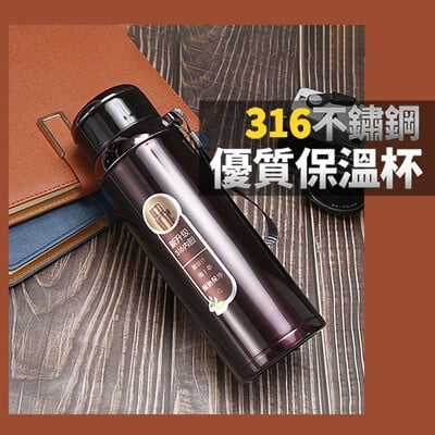 優質316不鏽鋼大容量真空保溫杯 1000ml