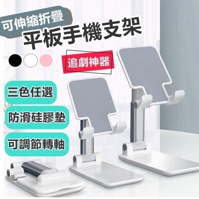 新款三代 升級款可伸縮折疊平板手機支架 手機架 平板支架 懶人支架 直播 腳架