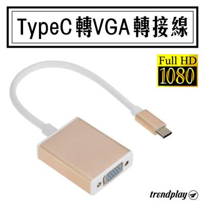 USB3.1 TypeC轉VGA影像訊號轉接線 TypeC To VGA轉接器 支援1080p