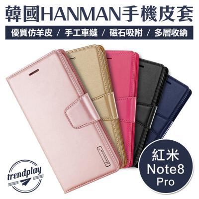 小米 紅米 Note8 Pro 頂級手機皮套 HANMAN 韓曼 小羊皮側翻皮套