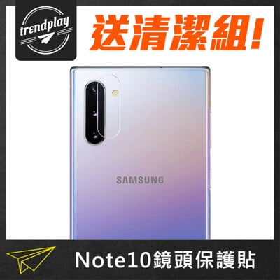 【Samsung】Note10+ Note10 三星鋼化玻璃鏡頭保護貼 後鏡頭玻璃膜 鏡頭貼 鏡頭膜
