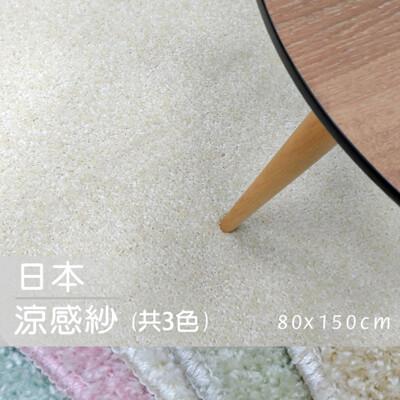 范登伯格 日本抗菌涼感紗地毯-共三色-80x150cm