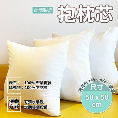 【大王抱枕】台製枕心  50*50公分 適用枕套 45*45公分
