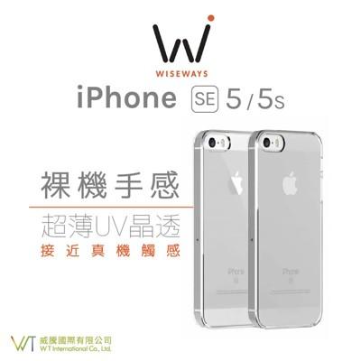 WISEWAYS iPhone 5 / 5s / SE_透明殼 超薄抗刮 透明PC 保護殼 手機殼