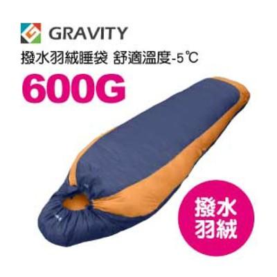 GRAVITY 巨威特  信封型 撥水羽絨睡袋 600G 橘/深灰撥水羽絨600G/羽絨睡袋/露營睡