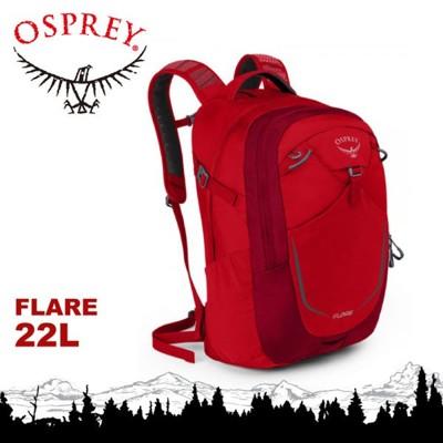 OSPREY 美國 FLARE 22 多功能電腦背包《鮮豔紅》22L雙肩背包/攻頂包/自行車/登山/