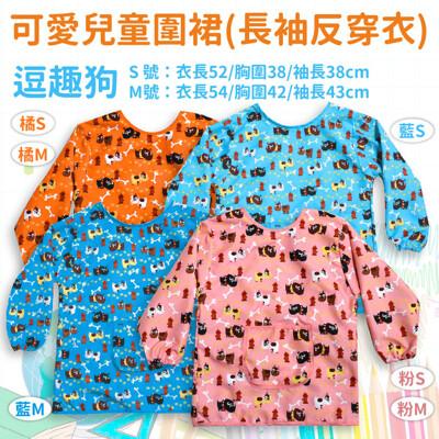 可愛動物兒童圍裙(長袖反穿衣)