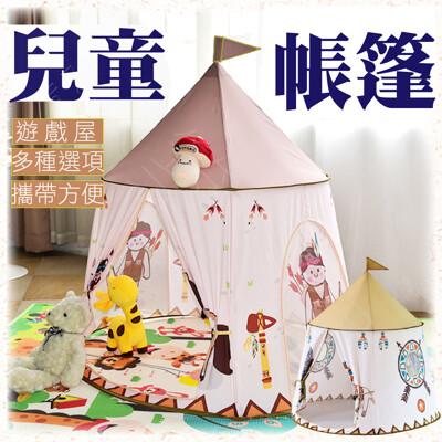 【現貨當日出】兒童帳篷 遊戲屋 遊戲帳篷 球池帳篷 兒童遊戲帳篷 印地安帳篷 兒童遊戲屋 室內帳篷