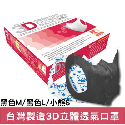 黑色/小熊款【美國 Easy-O-Fit 】透氣3D立體口罩-兒童/成人◆每片 三層不織布口罩