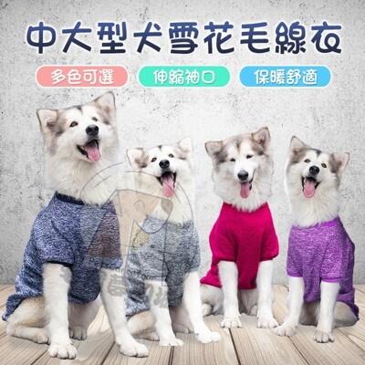 *~毛寶夢幻城~*【中大型犬雪花毛衣】大型狗衣服 寵物衣 狗衣 大狗衣 寵物衣服