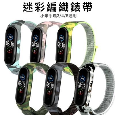 小米手環錶帶  迷彩錶帶 編織材質 透氣好穿戴