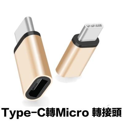 [現貨] 轉接頭 轉接器 micro 安卓 typec iphone lightning apple