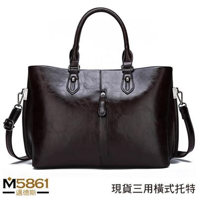 【女包】托特包 優質皮革 三用背法 側背斜背手提/咖