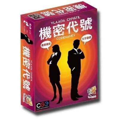 【免費送厚套】 機密代號 codenames 送英文卡牌 繁體中文 正版桌遊 含稅附發票