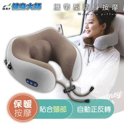 健身大師—U型隨身按摩枕(充電型按摩/頸部按摩)(咖啡)(繽粉)2選1