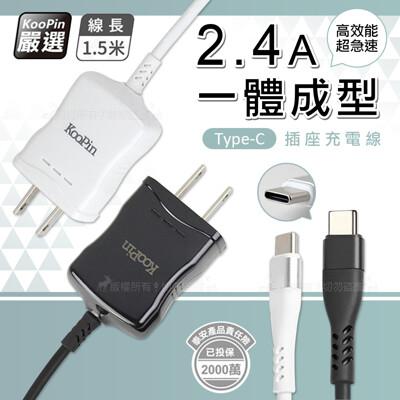 【KooPin】2.4A一體成型插座充電線 Type-C快充線 高效能超急速閃充線(1.5M)
