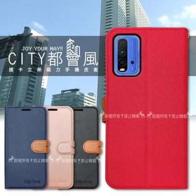 【CITY都會風】紅米Redmi 9T 插卡立架磁力手機皮套 有吊飾孔
