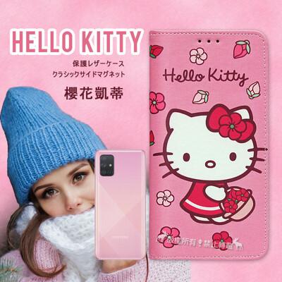 【三麗鷗正版】Kitty 三星 Samsung Galaxy A71 櫻花吊繩款彩繪側掀皮套